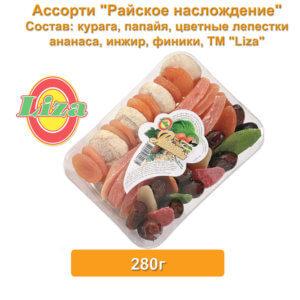 """Ассорти """"Райское наслаждение"""" 280г купить"""