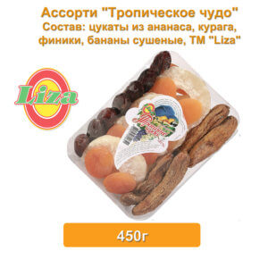 """Аcсорти """"Тропическое чудо"""" 450г купить"""